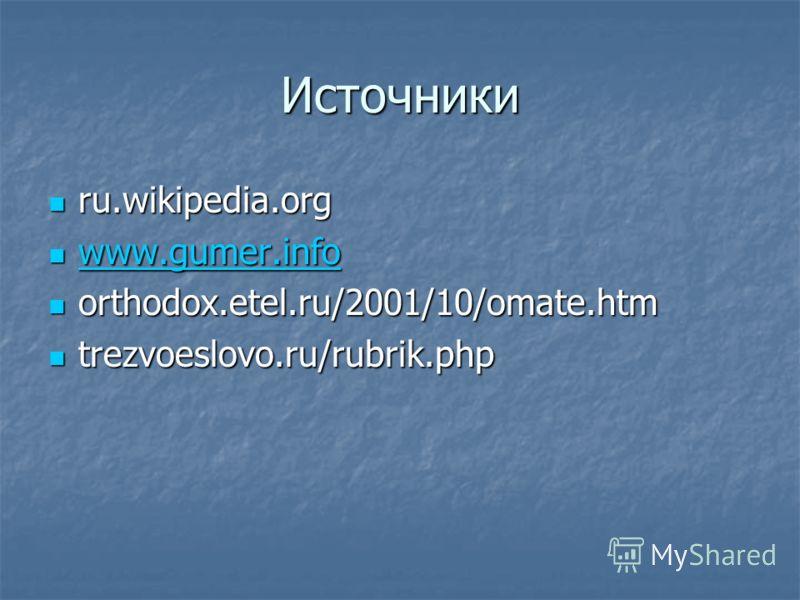 Источники ru.wikipedia.org ru.wikipedia.org www.gumer.info www.gumer.info www.gumer.info orthodox.etel.ru/2001/10/omate.htm orthodox.etel.ru/2001/10/omate.htm trezvoeslovo.ru/rubrik.php trezvoeslovo.ru/rubrik.php