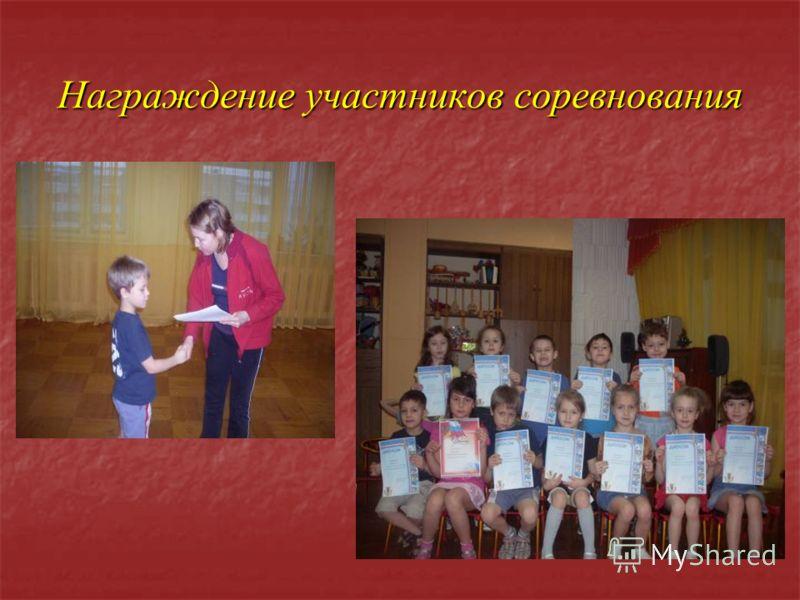 Награждение участников соревнования