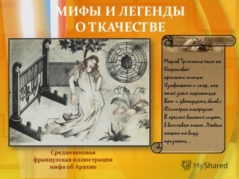 МИФЫ И ЛЕГЕНДЫ О ТКАЧЕСТВЕ Средневековая французская иллюстрация мифа об Арахне