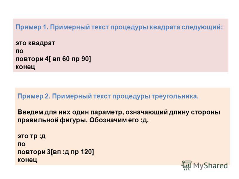 Повторение операторов ЛОГО