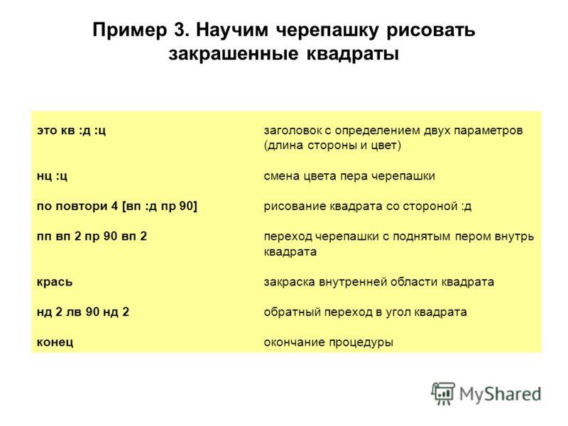 Пример 4. Использование процедур в процедурах Созданные пользователем процедуры используются также, как и обычные команды для черепашек. Попробуем, например, использовать созданную ранее процедуру для рисования узора: Этот узор составлен из шести ква