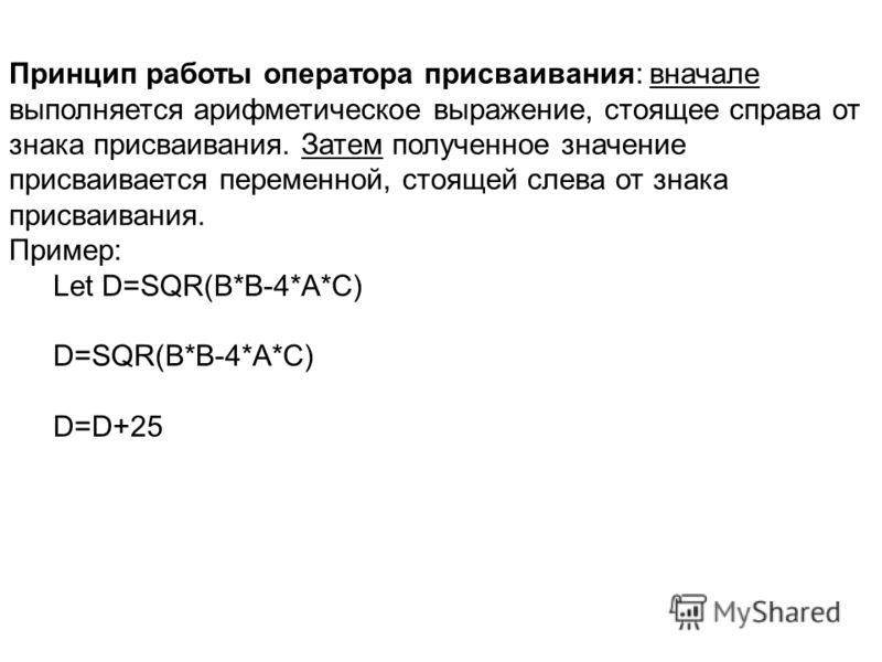 Линейная структура программы. Программа имеет линейную структуру, если все операторы (команды) выполняются последовательно друг за другом. Некоторые операторы языка Basic. REM – оператор комментария. CLS - очистить экран. Вся информация, которая была