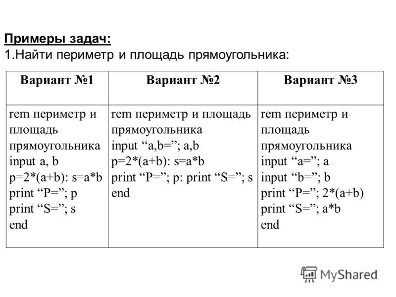 Принцип работы оператора присваивания: вначале выполняется арифметическое выражение, стоящее справа от знака присваивания. Затем полученное значение присваивается переменной, стоящей слева от знака присваивания. Пример: Let D=SQR(B*B-4*A*C) D=SQR(B*B