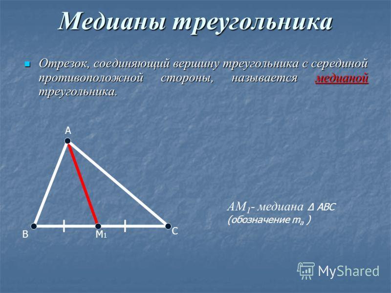Медианы треугольника Отрезок, соединяющий вершину треугольника с серединой противоположной стороны, называется медианой треугольника. Отрезок, соединяющий вершину треугольника с серединой противоположной стороны, называется медианой треугольника. AM