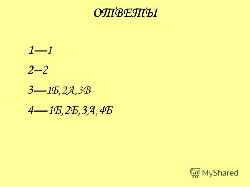 ОТВЕТЫ 11 2--2 31Б,2А,3В 41Б,2Б,3А,4Б