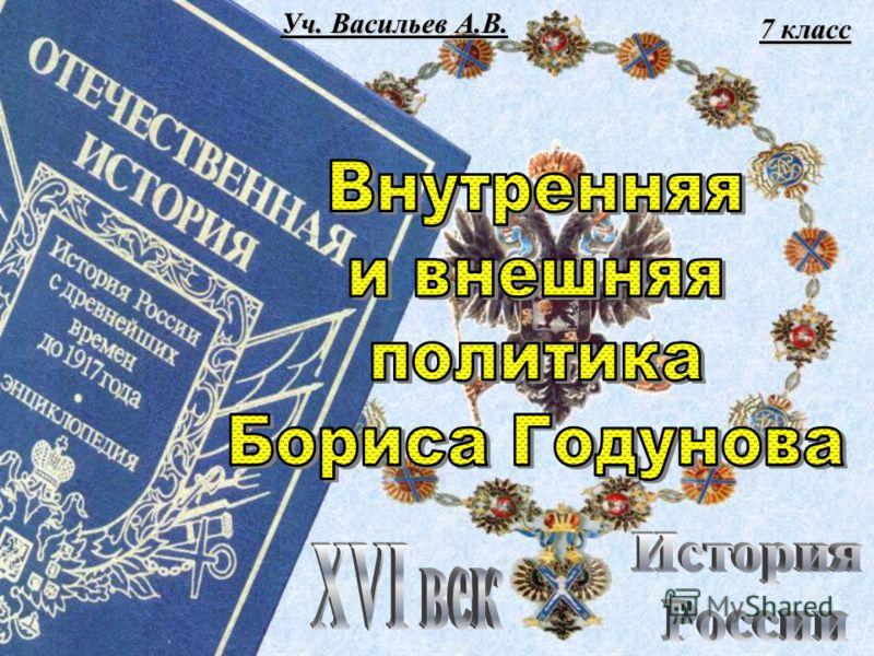 7 класс Уч. Васильев А.В.