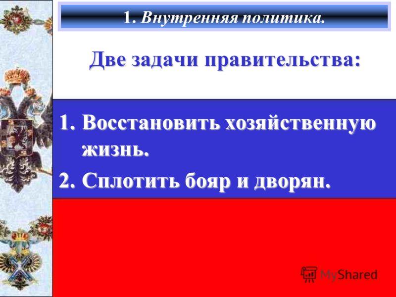 1. Внутренняя политика. Две задачи правительства: 1.Восстановить хозяйственную жизнь. 2.Сплотить бояр и дворян.