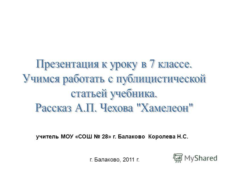 учитель МОУ «СОШ 28» г. Балаково Королева Н.С. г. Балаково, 2011 г.