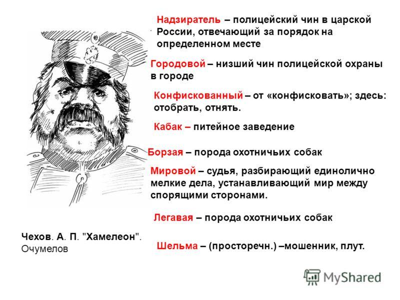 Чехов. А. П.