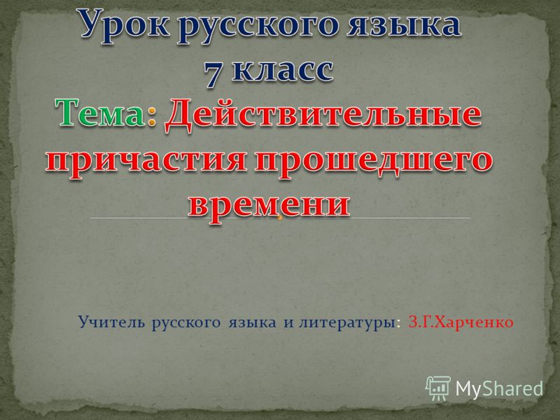 Учитель русского языка и литературы: З.Г.Харченко