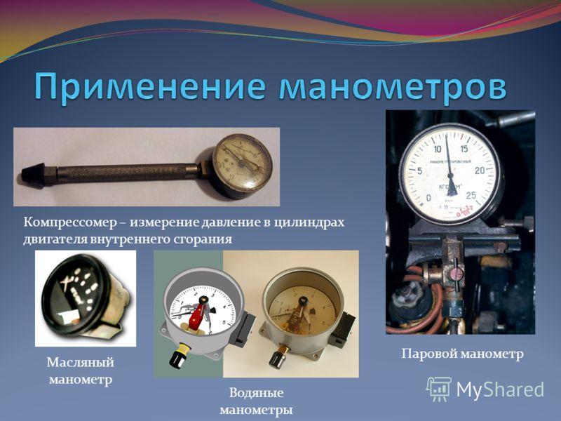 Компрессомер – измерение давление в цилиндрах двигателя внутреннего сгорания Масляный манометр Водяные манометры Паровой манометр