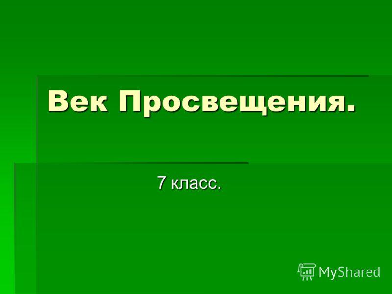 Век Просвещения. 7 класс.