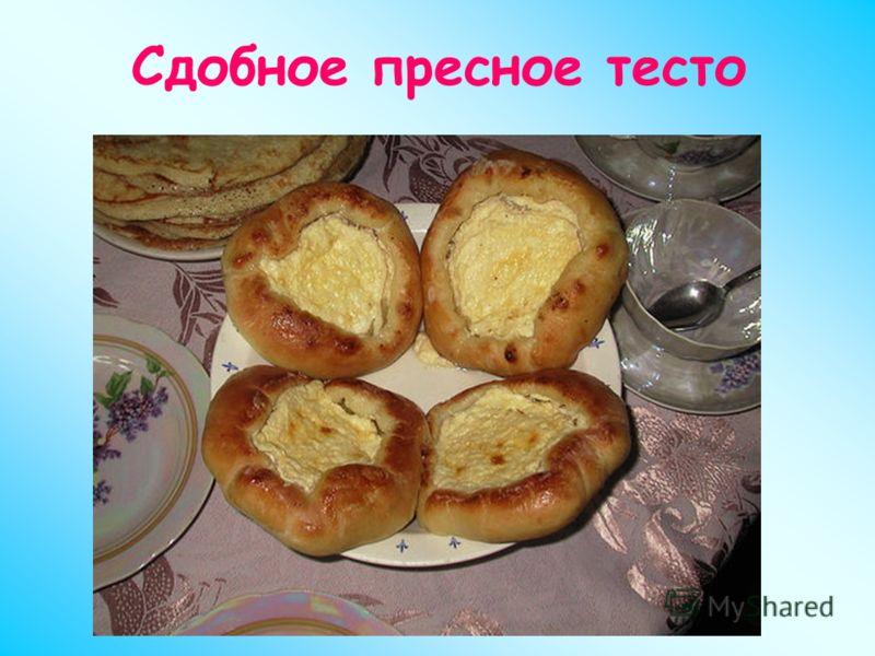 Сдобное пресное тесто