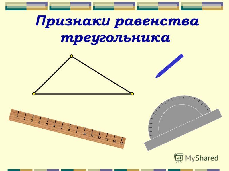 Треугольники можно разделить на группы в зависимости от углов Треугольники можно разделить на группы в зависимости от углов остроугольныйпрямоугольныйтупоугольный