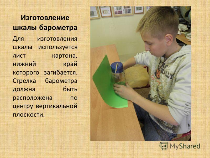 Изготовление шкалы барометра Для изготовления шкалы используется лист картона, нижний край которого загибается. Стрелка барометра должна быть расположена по центру вертикальной плоскости.
