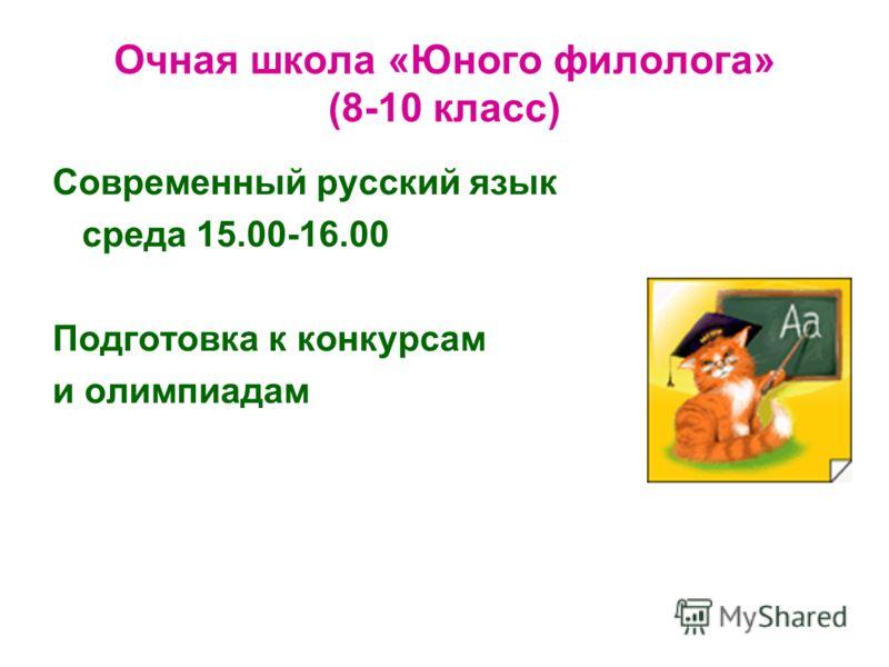 Очная школа «Юного филолога» (8-10 класс) Современный русский язык среда 15.00-16.00 Подготовка к конкурсам и олимпиадам