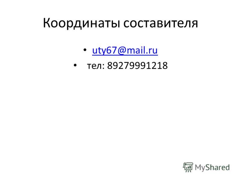 Координаты составителя uty67@mail.ru тел: 89279991218