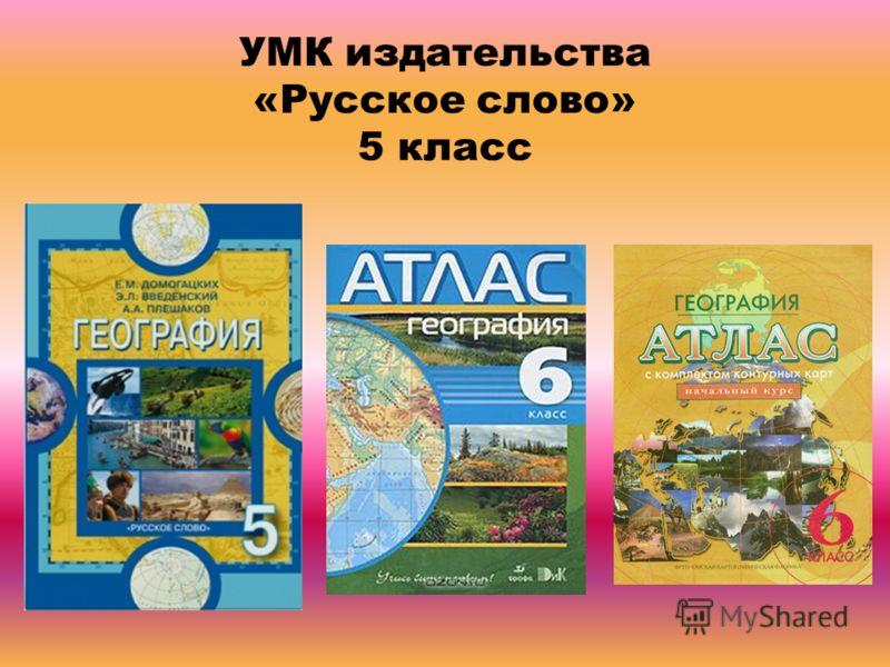 УМК издательства «Русское слово» 5 класс