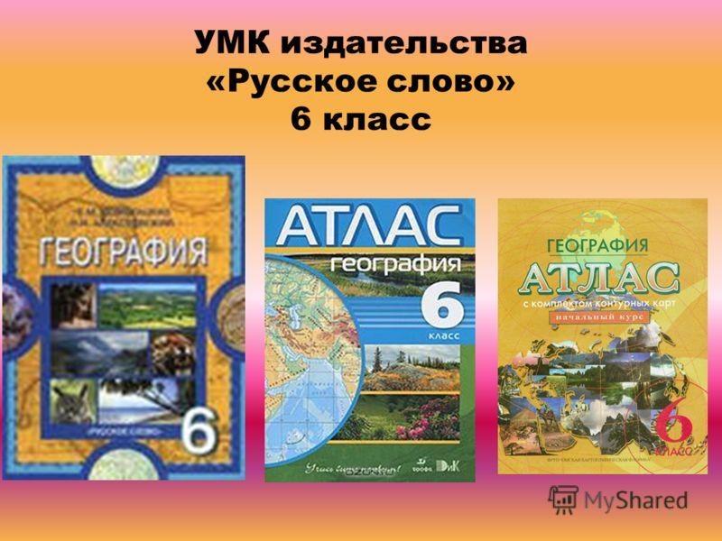 УМК издательства «Русское слово» 6 класс