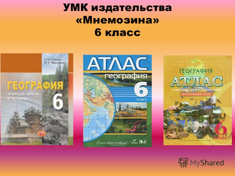 УМК издательства «Мнемозина» 6 класс