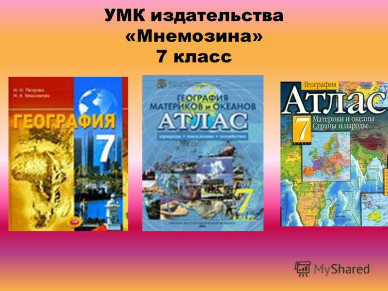 УМК издательства «Мнемозина» 7 класс