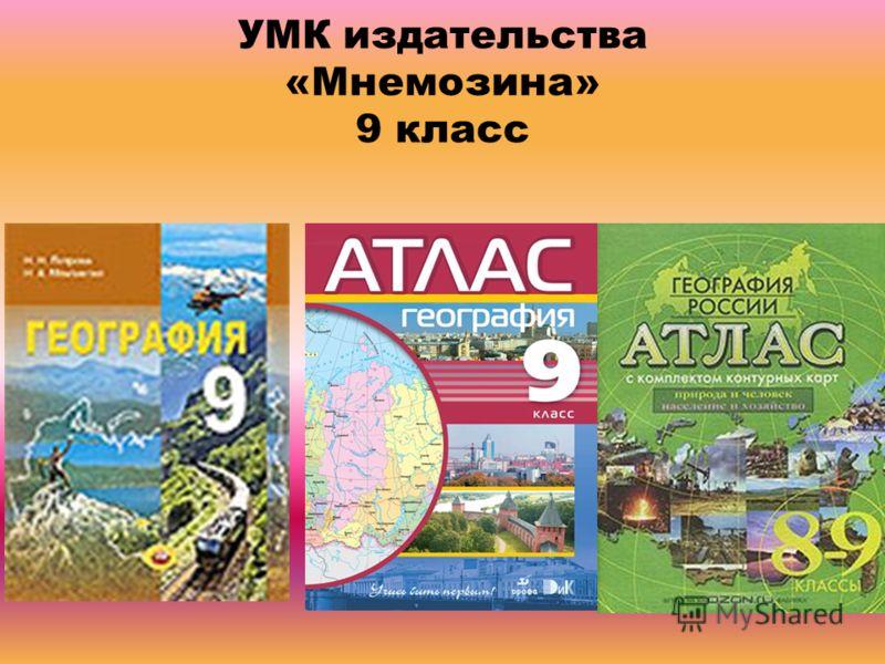УМК издательства «Мнемозина» 9 класс