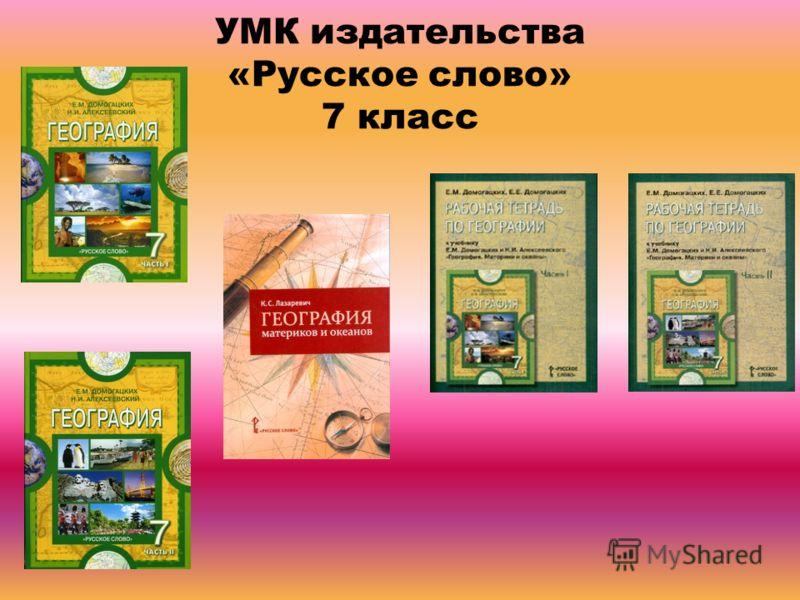 УМК издательства «Русское слово» 7 класс