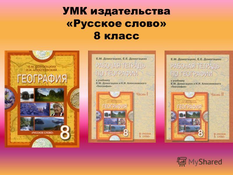 УМК издательства «Русское слово» 8 класс