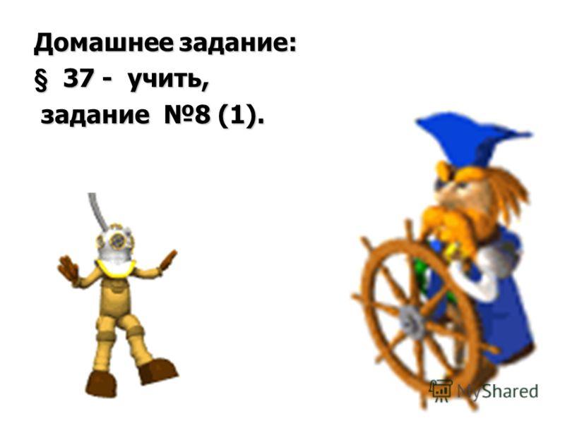 Домашнее задание: § 37 - учить, задание 8 (1). задание 8 (1).