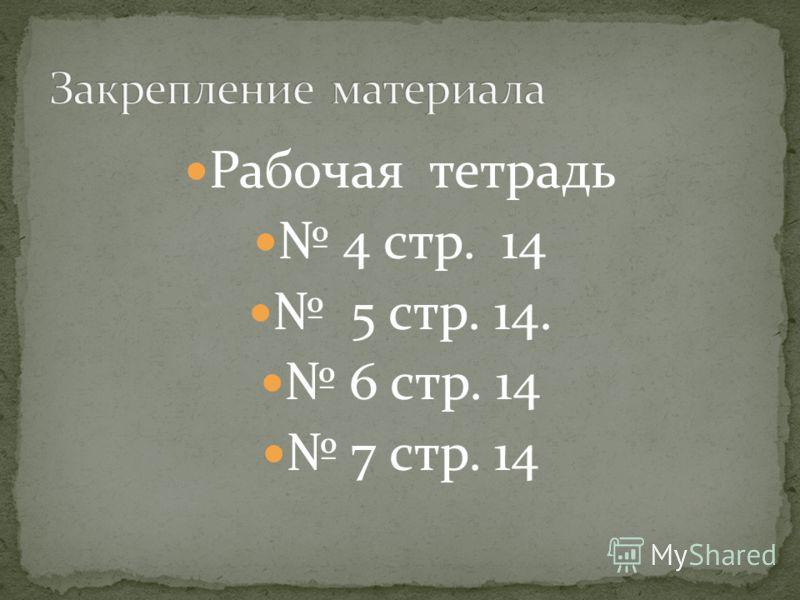 Рабочая тетрадь 4 стр. 14 5 стр. 14. 6 стр. 14 7 стр. 14