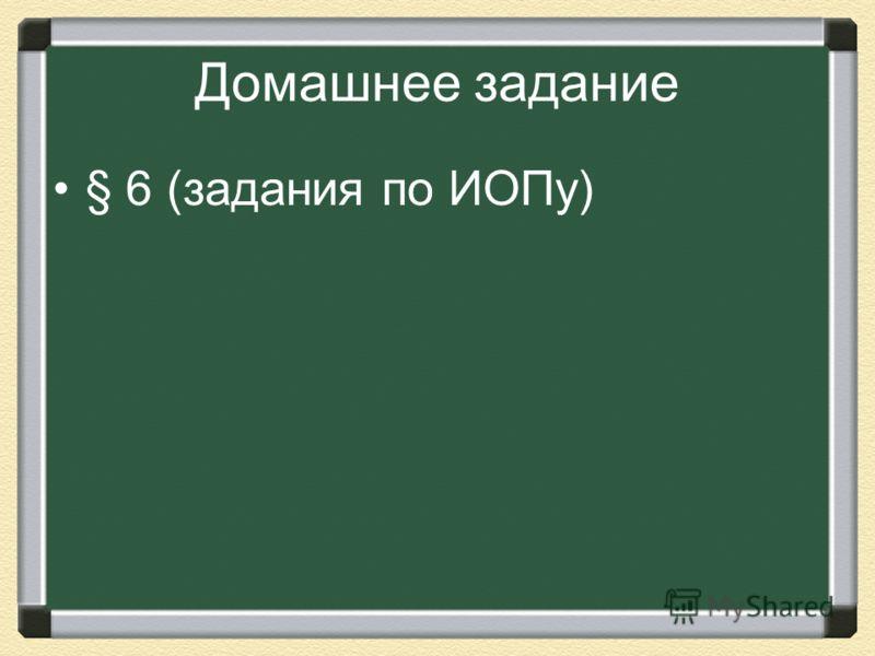 Домашнее задание § 6 (задания по ИОПу)
