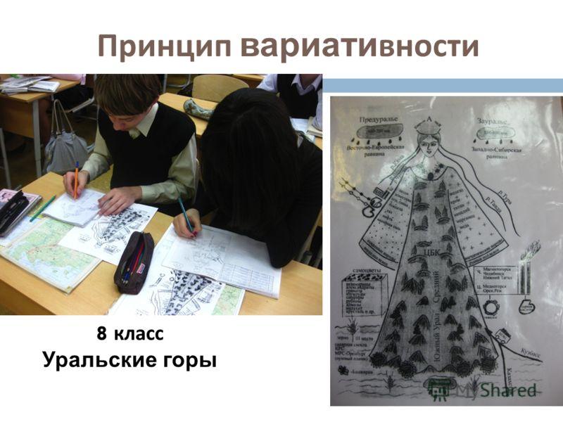 Принцип вариати вности 8 класс Уральские горы