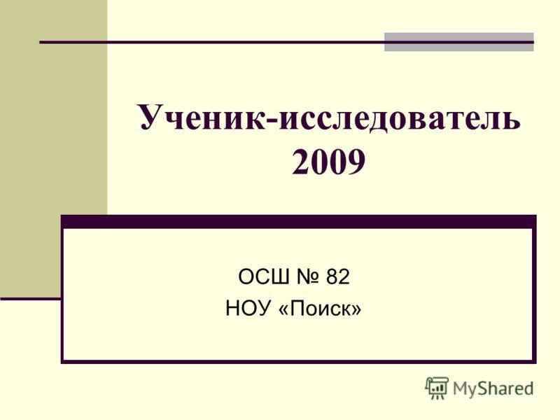 Ученик-исследователь 2009 ОСШ 82 НОУ «Поиск»