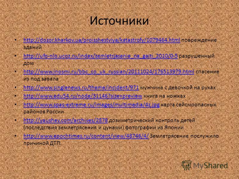 Источники http://dozor.kharkov.ua/proisshestviya/katastrofy/1079464.html повреждение зданий http://dozor.kharkov.ua/proisshestviya/katastrofy/1079464.html http://ufo-nlo.ucoz.ru/index/zemletrjasenie_na_gaiti_2010/0-5 разрушенный дом http://ufo-nlo.uc