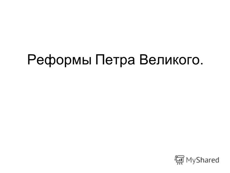 Реформы Петра Великого.