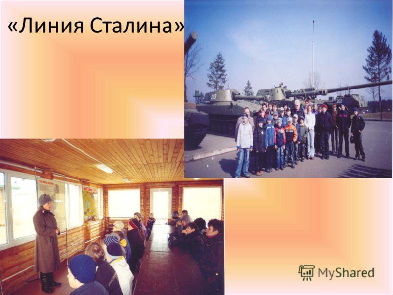 «Линия Сталина»