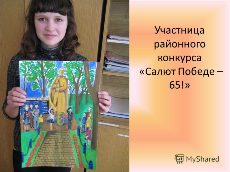 Участница районного конкурса «Салют Победе – 65!»