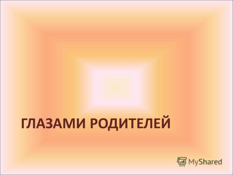 ГЛАЗАМИ РОДИТЕЛЕЙ
