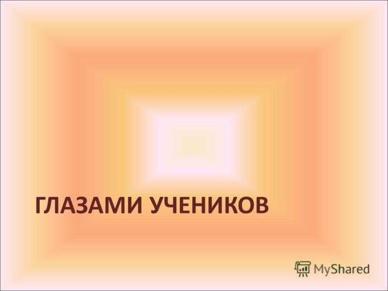 ГЛАЗАМИ УЧЕНИКОВ