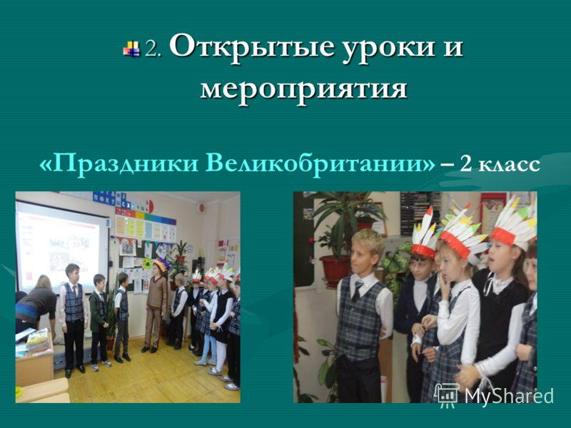 2. Открытые уроки и мероприятия «Праздники Великобритании» – 2 класс
