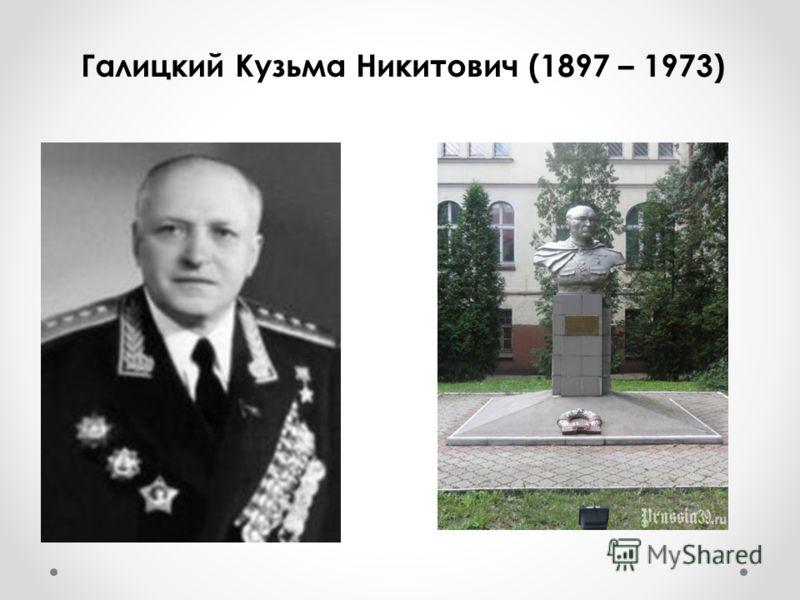 Галицкий Кузьма Никитович (1897 – 1973)