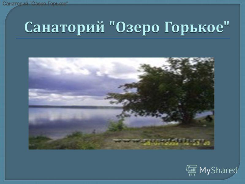 Cанаторий Озеро Горькое