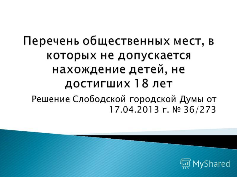 Решение Слободской городской Думы от 17.04.2013 г. 36/273