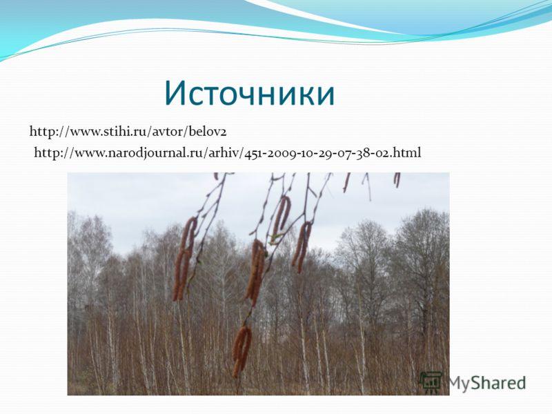 Источники http://www.stihi.ru/avtor/belov2 http://www.narodjournal.ru/arhiv/451-2009-10-29-07-38-02.html
