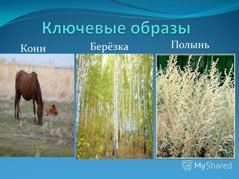 Кони Берёзка Полынь