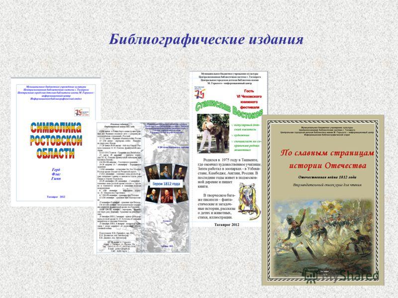 Библиографические издания