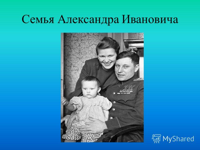 Семья Александра Ивановича