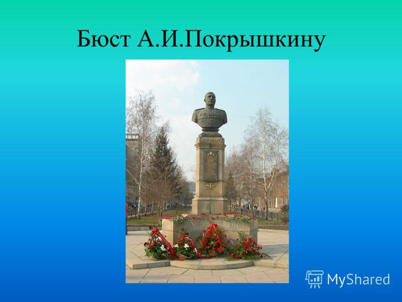 Бюст А.И.Покрышкину