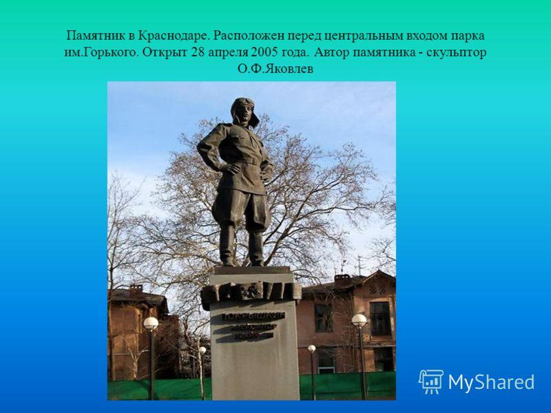 Памятник в Краснодаре. Расположен перед центральным входом парка им.Горького. Открыт 28 апреля 2005 года. Автор памятника - скульптор О.Ф.Яковлев