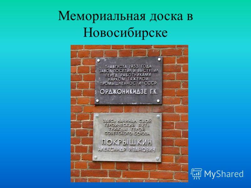 Мемориальная доска в Новосибирске